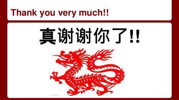 Fēicháng Gǎnxiè